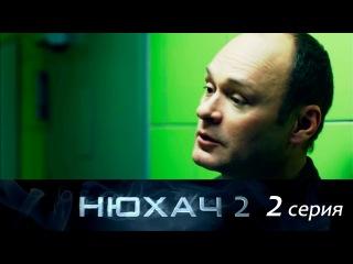 Нюхач 2 сезон 2 серия HD 1080p