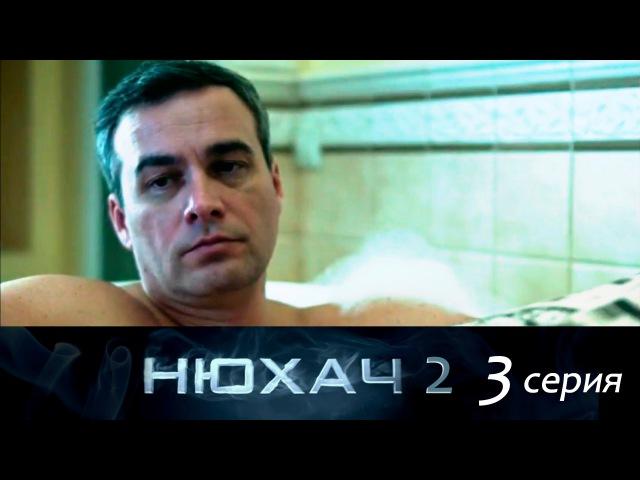 Нюхач 2 сезон 3 серия HD 1080p