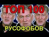 Топ-100 русофобов. Артемий Троицкий