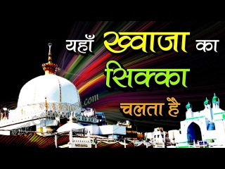 Khwaja Ka Sikka Chalta Superhit Qawwali Yahan Khwaja ka Sikka Chalta Hai