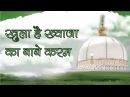 Sufi Qawwali KHULA HAI KHWAJA KA BAAB E KARAM RAJU MURLI QAWWAL
