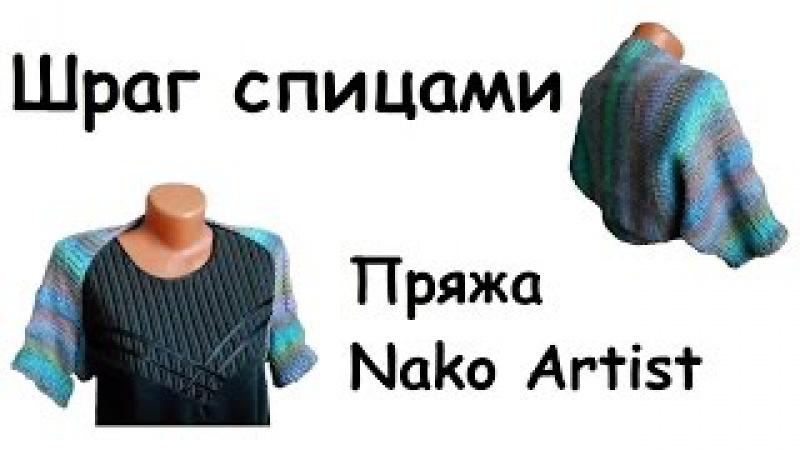 Шраг спицами из пряжи Nako Artist / МК Людмилы Тен