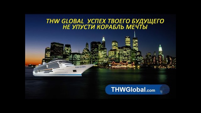 THW. thwglobal. thw global обзор. Новая сетевая компания. THW Global Заработок без вложений.