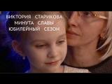 Минута Славы.  Юбилейный сезон.  Виктория  Старикова  8 лет. Нижний Тагил