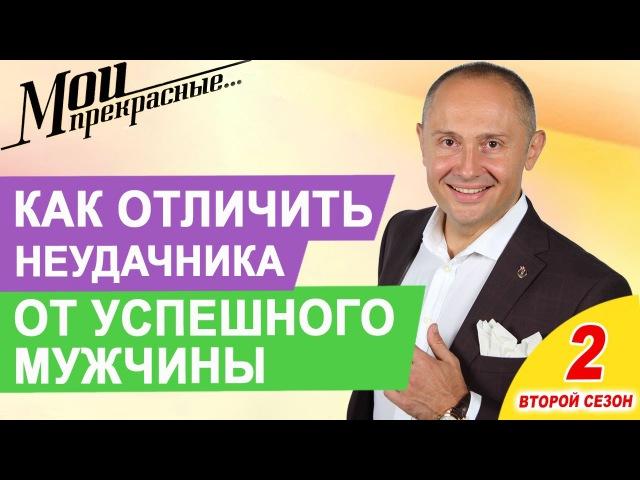 """МОИ ПРЕКРАСНЫЕ 2   """"Как отличить неудачника от успешного мужчины"""" Выпуск 5"""