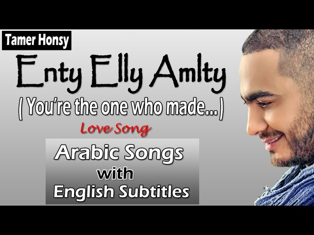 Tamer Hosny | Enty Elly Amlty | English Subtitles ( Amazing Love Song! )