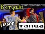Strela dance studio  jam