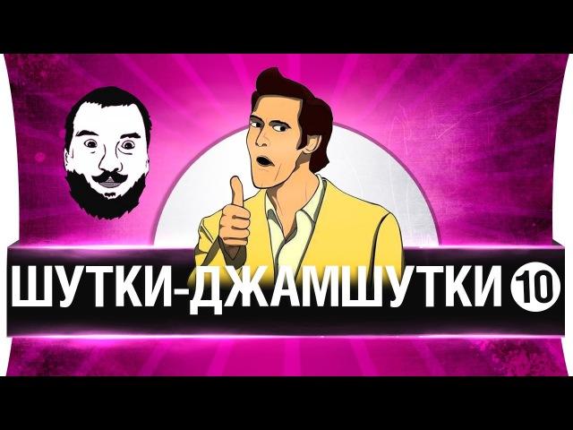 ШУТКИ-ДЖАМШУТКИ 10 - Юбилей под баян!