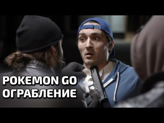 ПОКЕМОН ГО - ОГРАБЛЕНИЕ / POKEMON GO ROBBERY