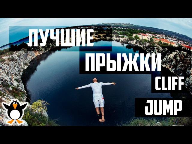 Лучшие прыжки от экстремалов. Эпические прыжки от обычных людей. Cliff Jump.