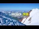 ВОСХОЖДЕНИЕ НА КАЗБЕК 2016