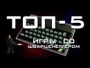 TOP-5 Игр с участием Шварценеггера на ZX Spectrum