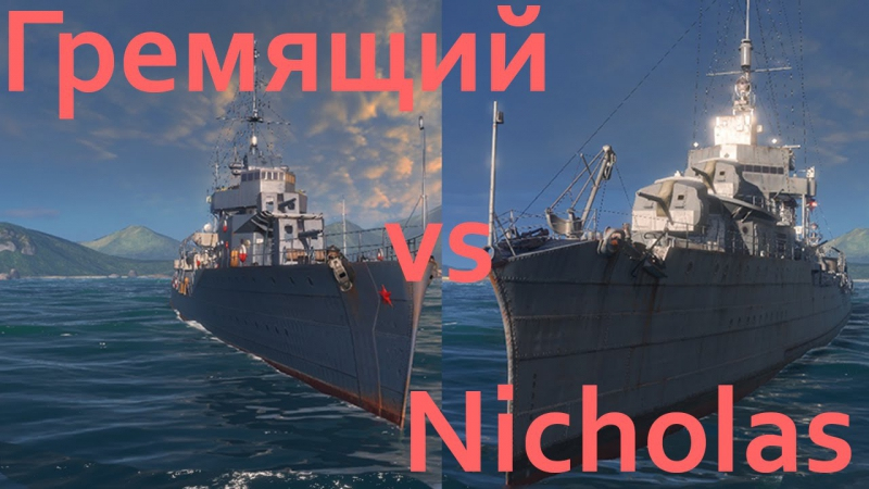 World of warships Гремящий vs Nicholas c вертушки в щи z1ooo и Alatriste