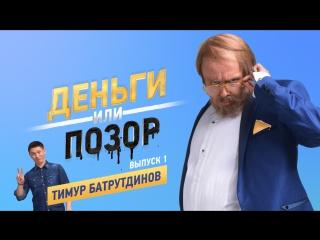 Деньги или Позор. Выпуск №1 с Тимуром Батрутдиновым (20.07.17г.)