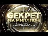 Секрет на миллион Юлия Ковальчук
