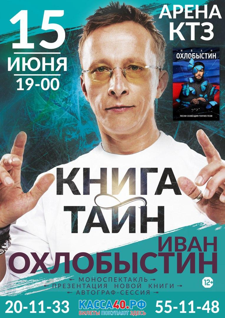 Афиша Калуга Иван Охлобыстин / 15 июня / Арена КТЗ