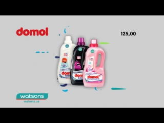Економ разом з Watsons! Обирай до 26 лютого гель для прання Domol всього за 74.95 грн!