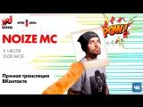 NOIZE MC на Радио ENERGY