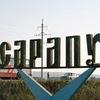 Идеи бизнеса в г.Сарапул|Ижевск|Можга|Воткинск