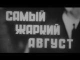 Самый жаркий август (Ясско–Кишинёвская операция) / 1969 / Молдова-фильм