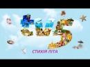 TV5 - стихія літа!