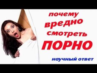№2 какой вред от просмотра порно