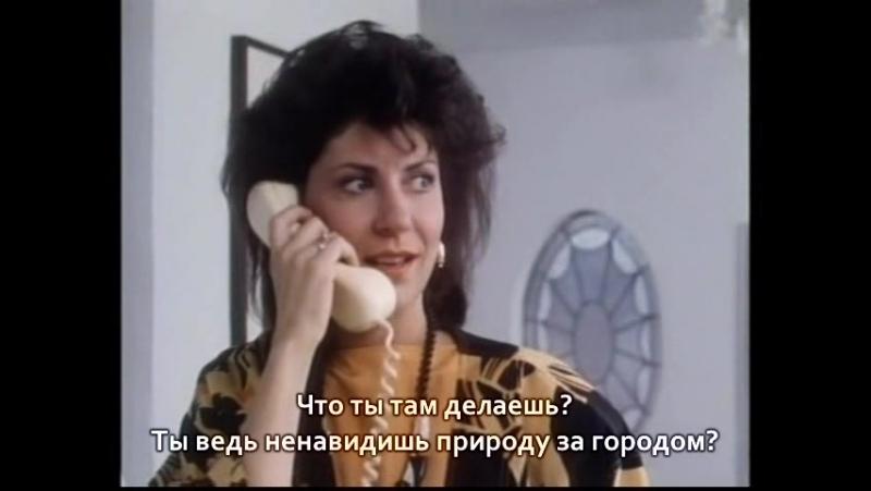 Лабиринт Правосудия 1x05 Дело Чести (A Matter of Honour) (1986) (субтитры)