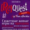 [Re]quest Games: ролевые квесты