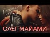 ОЛЕГ МАЙАМИ — ОСТАНЬСЯ ⁄ ПРЕМЬЕРА 2016 Directed Максим ФАДЕЕВ