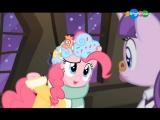 Мой маленький пони (6 Сезон, 8 Серия) WebRip