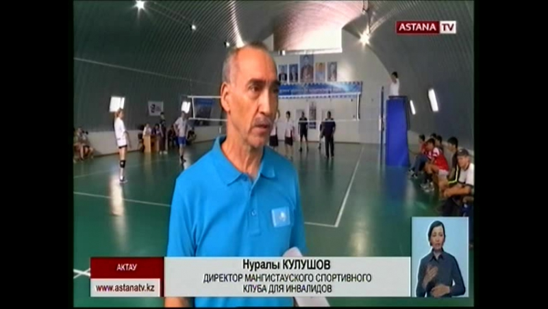 в Актау состоялся чемпионат Казахстана по волейболу среди инвалидов