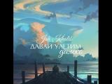 Jah KhalibДавай Улетим Далеко (cover by Резбаев Ринат)