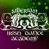 Siberian Irish Dance Academy - Омск