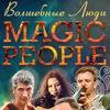 ૐ Magic People ૐ (Волшебные Люди)