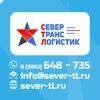 СеверТрансЛогистик грузоперевозки в Якутию