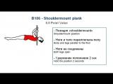 B106 - SHOULDERMOUNT PLANK - (0.8) - CODE OF POINTS (POSA-Pole Sports & World Arts Federation)