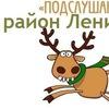 ☆Подслушано Район Ленинский☆•ПЕНЗА•