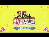 [VIDEO] #Hani @ 'Happy Together' EP. 491