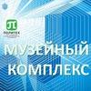Музейный комплекс СПбПУ Петра Великого