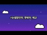 본격 아이돌 혜자방송 아이돌에 미치고, 아미고TV 김도연편