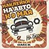 Бизнес на 9 мая | Наклейки 9 мая | Омск