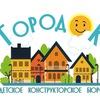 Детское конструкторское бюро Городок