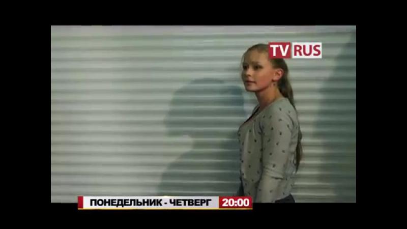 Анонс Т-с Санта Лючия Телеканал TVRus