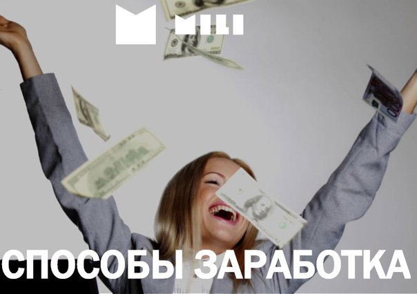 Три основных способа зарабатывать деньги:  1. Превращать время в ден