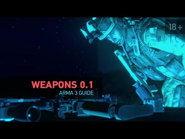 ARMA 3 по ГОСТ'у [Оружие 0.1]