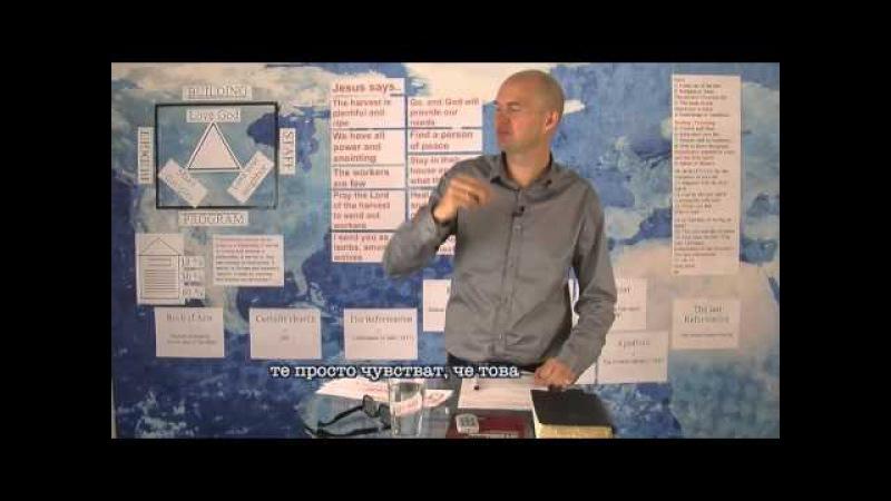 Урок 19 - Сега е времето да го направим - Torben Søndergaard
