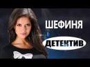 Фильмы 2017 ШЕФИНЯ детективы 2017, фильмы про криминал
