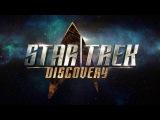 Звездный путь Дискавери 2017 трейлер