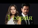 Черная любовь / Kara sevda / 1 серия