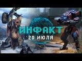 Инфакт от 20.07.2017 [игровые новости] — Total War: Warhammer, Titanfall 2, Absolver...